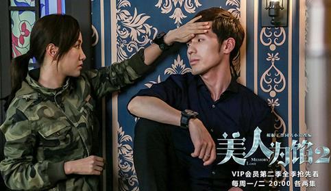 《美人为馅2》引发社会人性反思  杨蓉白宇舌吻秒杀钟汉良