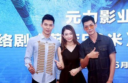 网剧《蔚蓝50米》亮相上视节 非一般青春牌