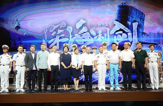 《深海利剑》举行开播发布会 赵宝刚坦言别让档期妨碍创作