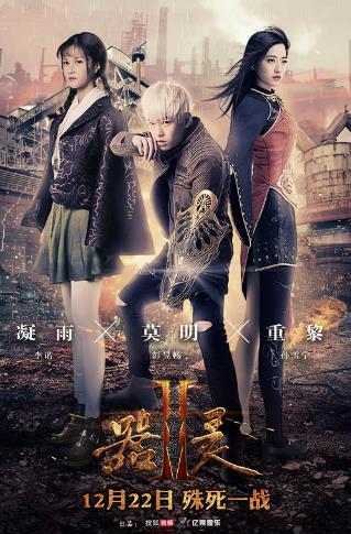 《器灵2》曝关系版海报 彭昱畅孙雪宁开启最燃之战