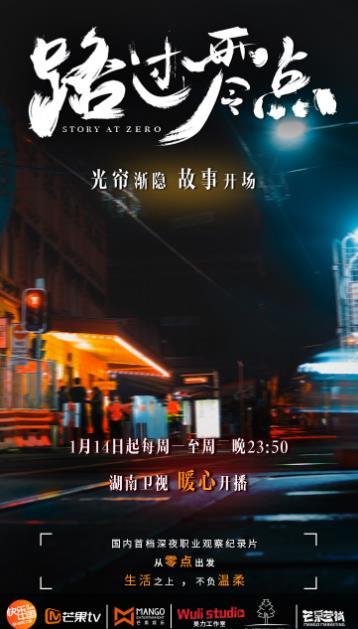 《路过零点》湖南卫视今晚温暖收官 先锋视角聚焦别样青春