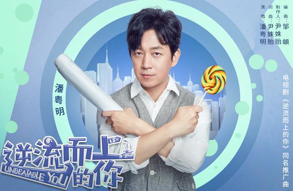 潘粤明为电视剧《逆流而上的你》励志献唱同名推广曲