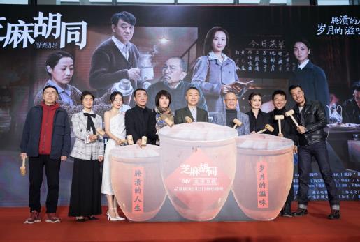 《芝麻胡同》北京召开发布会 王鸥挑战飒美北京大妞