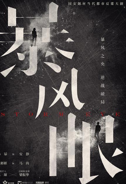杨幂张彬彬首次挑战国安题材 电视剧《暴风眼》发布主题海报