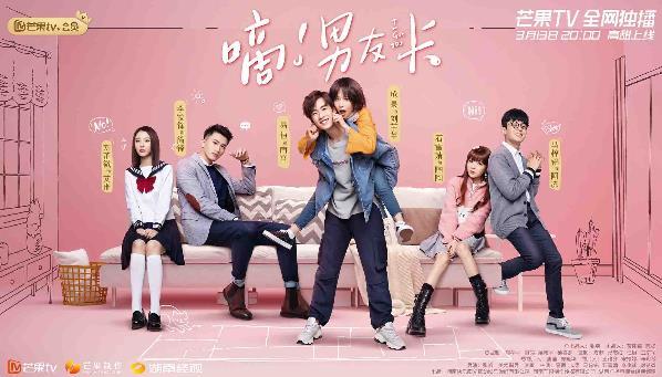芒果TV全网独播《嘀!男友卡》正式定档!3月13日甜蜜来袭!
