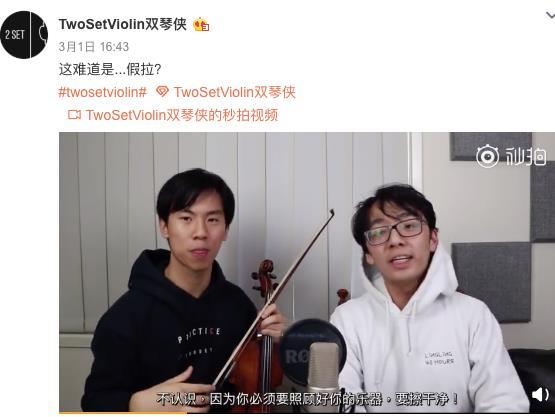 华裔小提琴家质疑鞠婧祎马雪阳假拉:应诚实地表