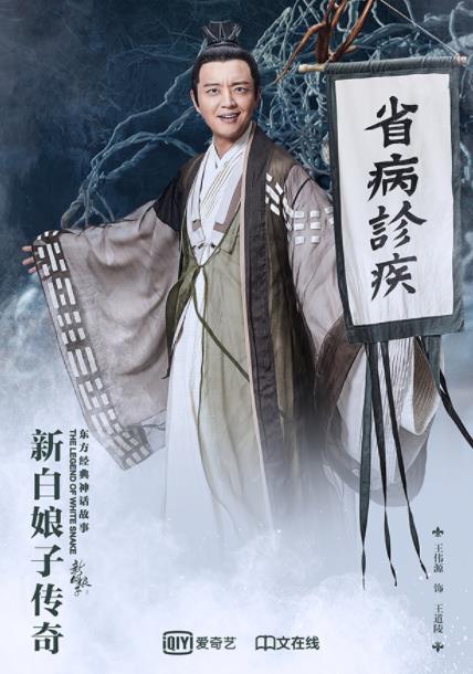 《新白娘子传奇》热播 王伟源成最惨备胎