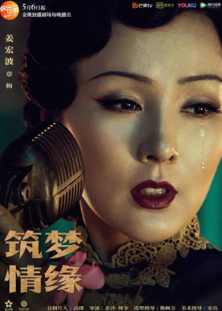 《筑梦情缘》姜宏波火场舍命救女 深情诠释民国最美妈妈