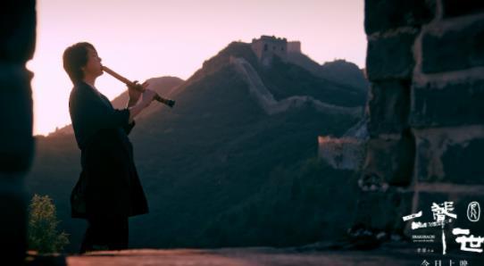 《尺八 · 一声一世》首发正片长城片段 今日感动