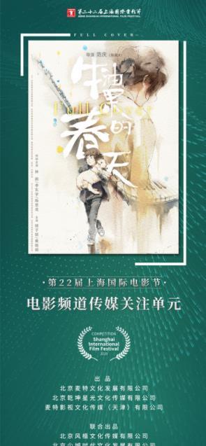 《牛油果的春天》入围上影节 林鹏李东学携手边