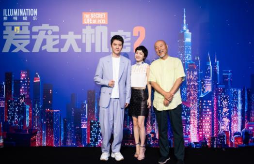《爱宠大机密2》中国新闻发布会欢乐冒险再启程