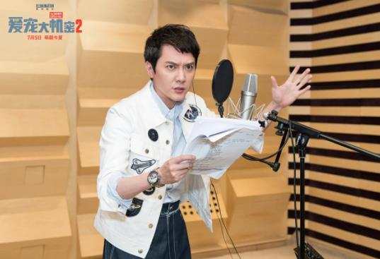 《爱宠大机密2》发布全新特辑 冯绍峰献声麦克演