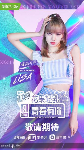 蔡徐坤加盟《青春有你2》 出道两年任青春制作人代表