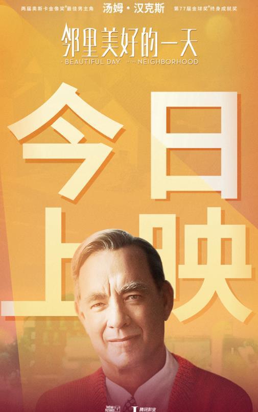 《邻里美好的一天》今日上映 汤姆·汉克斯殿堂级演技再创经典