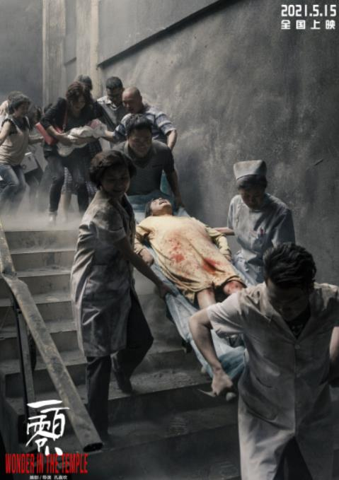 汶川地震题材电影《一百零八》定档5月15日 致敬舍己为人的逆行者