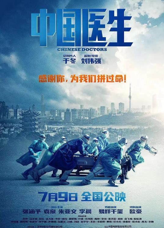 《【恒耀平台代理奖金】《中国医生》正在热映中 毛不易催泪演绎插曲《甘心替代你》》