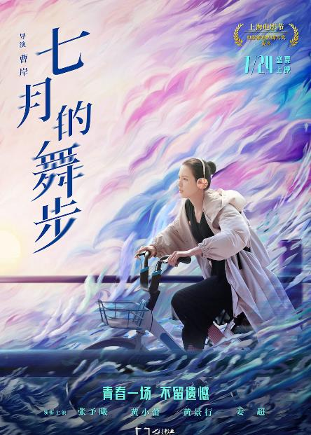 《【恒耀平台代理奖金】电影《七月的舞步》推广曲上线 关名扬《翻滚吧!梦想》热泪盈眶》