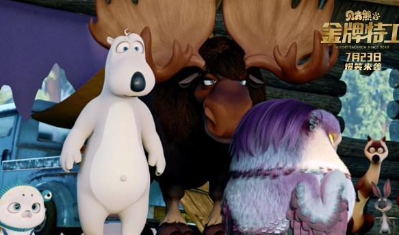 《【恒耀招商主管】《贝肯熊2:金牌特工》今日上映,最萌应援天团来打Call》