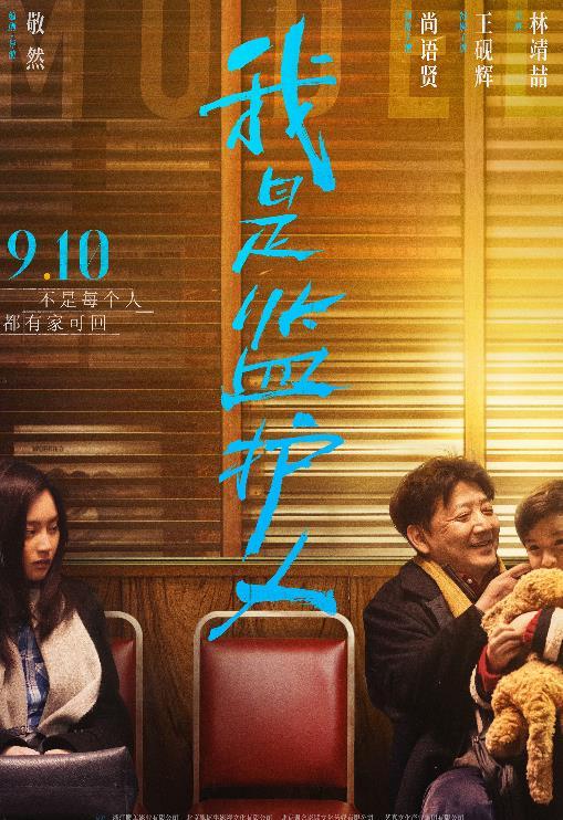 摩臣3首页尚语贤王砚辉主演《我是监护人》定档9月10日 父女隔阂引爆冲突