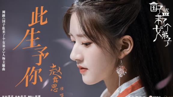 摩臣3首页叶炫清刘凤瑶献唱片尾曲 《国子监来了个女弟子》原声带正式上线